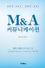 M&A 커뮤니케이션