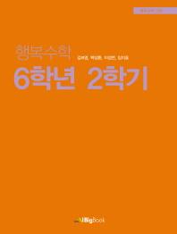[빅북] 행복수학 6학년 2학기