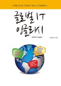 글로벌 잉글리시