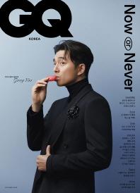 지큐(GQ) KOREA (2020년10월호)(B형)