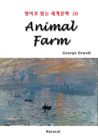 Animal Farm (영어로 읽는 세계문학 20)