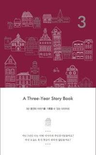 A Three-year Story Book: Matt Burgundy