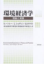 環境經濟學 理論と實踐