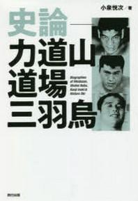 史論-力道山道場三羽烏 BIOGRAPHIES OF RIKIDOZAN,SHOHEI BABA,KANJI INOKI & KINTARO OKI