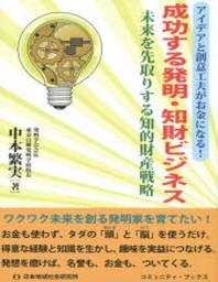 成功する發明.知財ビジネス アイデアと創意工夫がお金になる! 未來を先取りする知的財産戰略