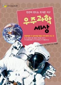 우주과학 세상