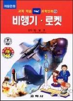 비행기 로켓(교학학습과학만화 18)