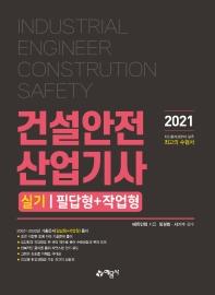 건설안전산업기사 실기 필답형+작업형(2021)