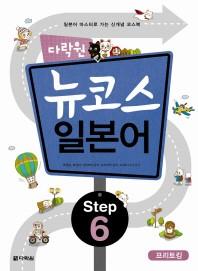 다락원 뉴코스 일본어 Step. 6: 프리토킹