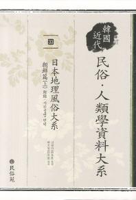 일본지리풍속대계: 조선편(상)