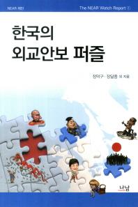 한국의 외교안보 퍼즐