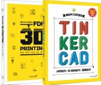 메이커 다은쌤의 TINKER CAD & FDM #D PRINTING 세트