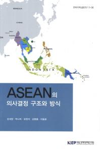 ASEAN의 의사결정 구조와 방식