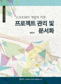 소프트웨어 개발에 따른 프로젝트관리 및 문서화