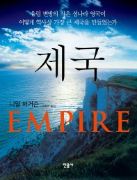 제국(EMPIRE)