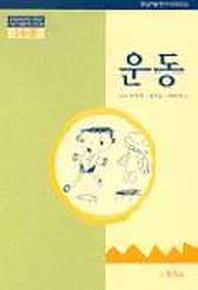 운동(1수준)(유치원교육과정2000에 기초한 생활주제 교육계획)