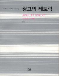 광고의 레토릭