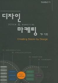 디자인과 마케팅