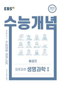 EBS 수능개념 강의노트 고등 춘샘의 파릇파릇 생명과학1(2021 수능대비)