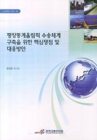 평창동계올림픽 수송체계 구축을 위한 핵심쟁점 및 대응방안