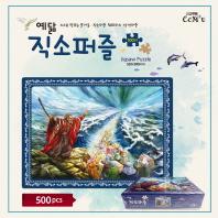 예닮 직소퍼즐. 2: 홍해의 기적(500Pieces)