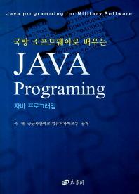 국방 소프트웨어로 배우는 JAVA Programing