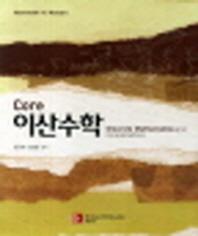 Core 이산수학(Brief Edition)