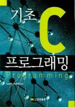 기초 C 프로그래밍