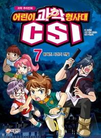 과학 추리만화 어린이 과학 형사대 CSI. 7: 밝혀진 사건의 전말