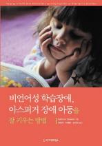 비언어성 학습장애 아스퍼거 장애 아동을 잘키우는 방법