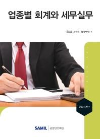 업종별 회계와 세무실무(2021)