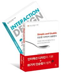 인터랙션 디자인의 기본 85가지 단순함의 법칙 세트