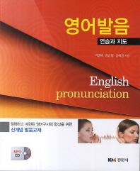 영어발음 연습과 지도