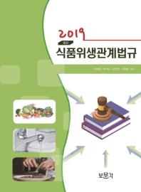 최신 식품위생관계법규(2019)
