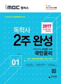 국민윤리 2주완성(독학학위제 독학사 교양공통 1단계)(2017)