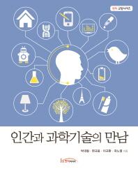 인간과 과학기술의 만남