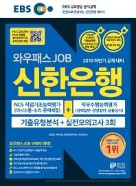 EBS 와우패스 JOB 신한은행 기출유형분석 + 실전모의고사 3회(2019 하반기)