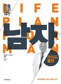 흔들리지 않는 남자: 라이프 플랜