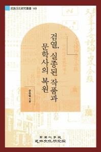 검열, 실종된 작품과 문학사의 복원