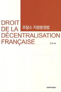 프랑스 지방분권법