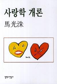 사랑학 개론