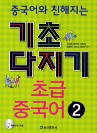 중국어와 친해지는 초급 중국어. 2(기초다지기)