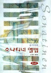 소나티네 앨범(증보판)