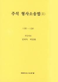 주석 형사소송법. 2