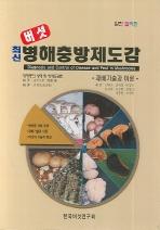 버섯 병해충방제도감 (최신)