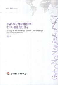 경남지역 근대문화유산의 창조적 활용 방안 연구
