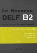 LE NOUVEAU DELF B2 (새로운 프랑스어 능력시험 B2)