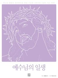 예수님의 일생