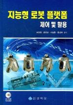 지능형 로봇 플랫폼 : 제어 및 활용