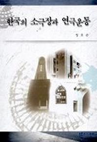 한국의 소극장과 연극운동